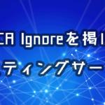DMCA Ignoreを掲げるホスティングサービス